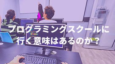 プログラミングスクールは意味ない?行ってはいけない人を本音解説