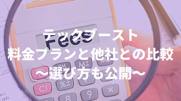 tech boostの料金と評判!他社との比較で見えた特徴解説!
