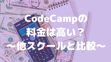 CodeCampの料金は高い?他スクールと徹底比較【2021年版】