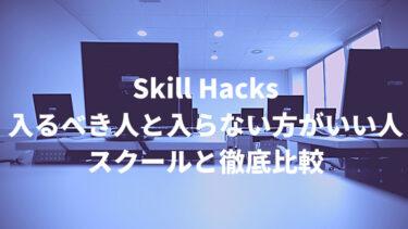 Skill Hacks(スキルハックス)の評判と比較!スキル別スクールの選び方